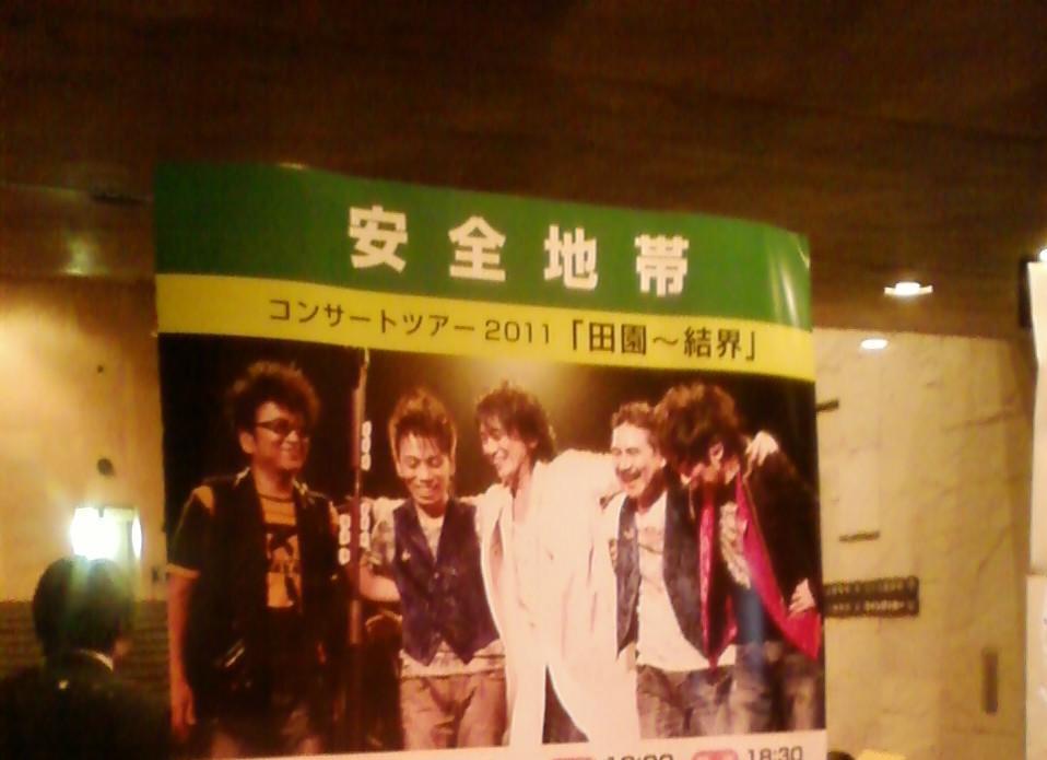 コンサートツアー.JPG