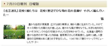 170723_yomiuri.PNG